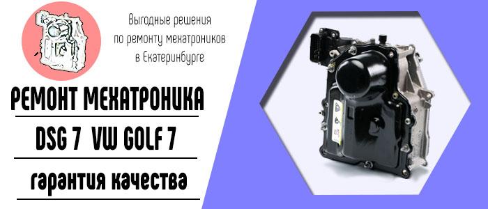 Ремонт мехатроника Фольксваген Гольф 7