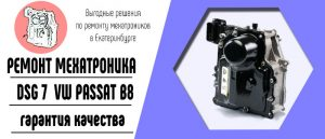 Ремонт мехатроника Фольксваген Пассат Б8