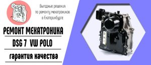 Ремонт мехатроника Фольксваген Поло