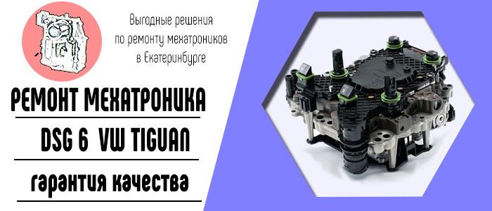 Ремонт мехатроника Фольксваген Тигуан