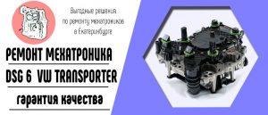 Ремонт мехатроника Фольксваген Транспортер