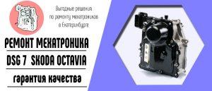 Ремонт мехатроника Шкода Октавия