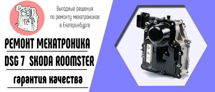 Ремонт мехатроника Шкода Румстер