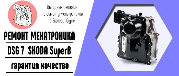 Ремонт мехатроника Шкода Суперб