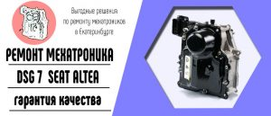 Ремонт мехатроника Сеат Альтеа