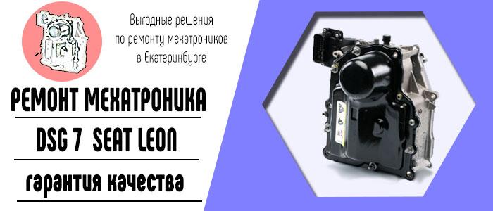 Ремонт мехатроника Сеат Леон