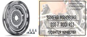 Замена маховика ДСГ Ауди RS3