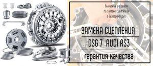 Замена сцепления ДСГ Ауди RS3