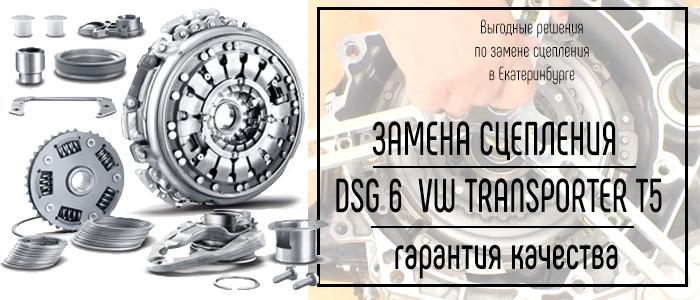 Замена сцепления ДСГ Фольксваген Транспортер Т5