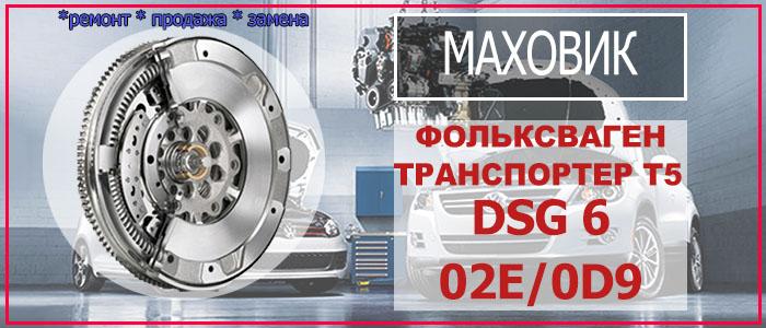 Маховик ДСГ Фольксваген Транспортер Т5